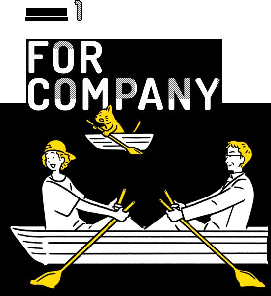 採用・人材育成支援 FOR COMPANY