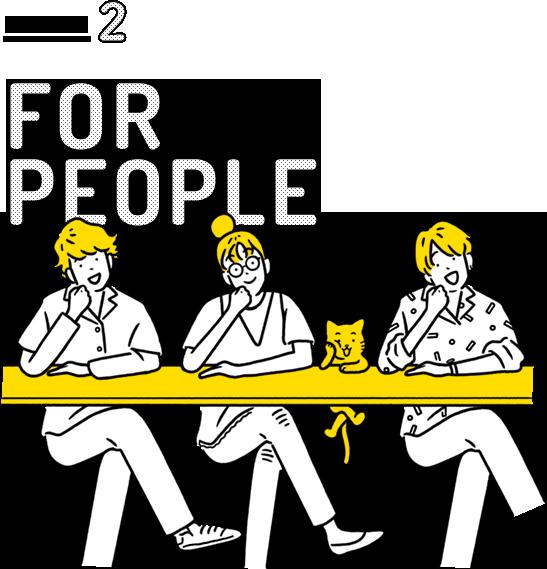 コミュニティ運営・研修企画 For People